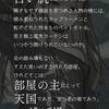 【シノアリス】 現実篇 グレーテルの書 一章 ストーリー ※ネタバレ注意