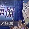【シノアリス】『逆光の憧憬』の当たり武器