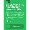 はてなブックマークへの投稿内容をEvernoteの任意のノートブックに自動保存する方法
