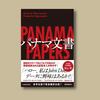 パナマ文書と個人情報