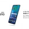 OPPO Reno A格安SIMで安く買える?📴1人1台だけ2万円で購入も!?