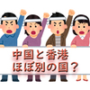 【本当に対岸の火事!?】香港デモについて考察してみる