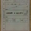 No.132 【冬旅2018】くま川鉄道 乗車券(片道・補充券)