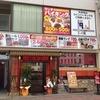 【オススメ5店】中川区・港区(愛知)にある餃子が人気のお店