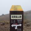 茶臼岳(那須連山)~⑤むかしは「硫黄鉱山」だった
