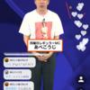 グノシーQ速報  ゲスト霜月めあ グラビアアイドルサイコー