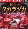 週刊ダイヤモンドの「タカラヅカ特集」がすごい!