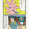 スキウサギ「東京ティムニーシー」