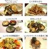 """しいたけ:1. ご飯に合うシイタケ料理:田中理恵さんが徳島を旅しました.2. シイタケ栽培の歴史〜原木栽培と菌床栽培:栽培が全国に普及したのは昭和に入ってから.「原木栽培」の確立は昭和18年.「菌床栽培」は他のキノコよりずっとおくれたものの,今や90%近くの生産を支えています. 3. シイタケは国際的な食材:Shiitakeは国際語.アメリカ式では""""シイターキ"""".各国で大好評のようです.「クールジャパン」より再び掲載しました."""