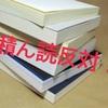 【本】積ん読はやめるべき!