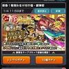 【モンスト】2019年!新春!超・獣神祭を60連引いてみた!!