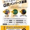 GRメンバーズ秋の入会キャンペーン継続中!