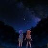 「恋する小惑星」を検証してみた