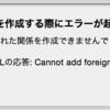 MySQLで外部キーを追加しようとしたら「Cannot add foreign key constraint」と怒られた