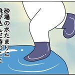 子供にありがち!?梅雨の水たまりにご用心!
