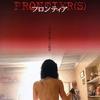 フロンティア (監督:サヴィエ・ジャン 2007年フランス映画)