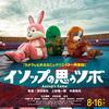 映画「イソップの思うツボ」昨年度BEST監督の上田慎一郎はこの先どこへ向かう?ここ10年見た中で歴史的駄作。東宝は金返せ!