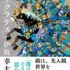 伊坂幸太郎2020年4月最新刊「逆ソクラテス」