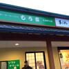もち吉 広島井口店(西区井口)ソフトクリーム
