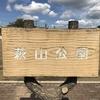 【小山市】萩山公園に行ってきた