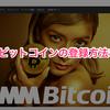 【カンタン解説】DMM bitcoin(DMMビットコイン)の口座開設方法まとめ