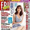 【全点99円】kindle雑誌セールオススメまとめ
