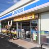 ローソン東三条店 6月9日オープン!