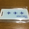 「ANA CARD」限定オリジナルネームタグが届きました。