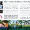 5/5(水・こどもの日)に熊本で『マイマイ新子と千年の魔法』特別上映!