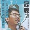 狂気の香港警察が国外民主派狩り