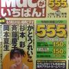 【雑記】『Macがいちばん!』(1997年10月)のスタック