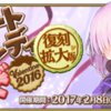 【FGO攻略レポ】【高難度】想いをチョコに込めて復刻:チョコレート・レディの空騒ぎ -Valentine 2016- 拡大版
