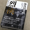 加茂田重政自伝「列侠-山口組 史上最大の抗争と激動の半生」の感想-当時週刊誌など見ていた人は懐かしいと思う-