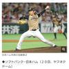 北海道日本ハムファイターズ加藤貴之選手 5回1失点の好投も(またも)6勝目成らず