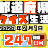 【都道府県クイズ】第247回(問題&解説)2020年2月1日