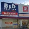 B&Dドラッグ(ツルハドラッググループ)で買うべきモノ