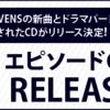 【店舗別特典あり】「HE★VENS」の新曲とドラマパートを収録した 「HEAVEN SKY」エピソードCDの発売が決定!