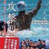 水球男子初戦(vsアメリカ)が地上波で生中継(東京オリンピックその1)(212)