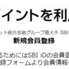 【SBIポイントサイトの新規会員登録】投信マイレージポイントの有効期限は毎年1月