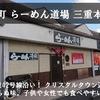 【多気町】「らーめん道場 三重本店」に行ってきた!
