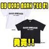 【バスブリゲード】新しいグラフィックとラバーワッペンを使用した「BB WORD MARK TEE #1」発売!