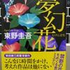 数奇な歴史を持つ家族、そして人間の才能とは?―『無限花』著:東野圭吾