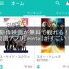 スマホで新作映画が無料で観れる!動画アプリ『minto』がすごい!