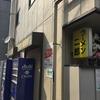 ラーメン二郎千住大橋駅前店に行ってきました