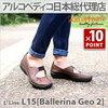 【送料無料】3EまでOK!履きやすい!アルコペディコ・バレリーナジオ2