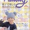 子育て情報誌「nimmy」の取材協力をしました