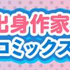 12月は3タイトル!! ルーキー出身作家のジャンプコミックス発売!