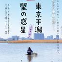 東京干潟&蟹の惑星ブログ