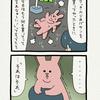 スキウサギ「お芋」