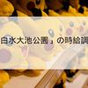 【ポケモンGO】福岡県春日市「白水大池公園」の時給調査